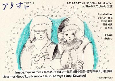 アリオトvol.7 〜冬〜 フライヤー