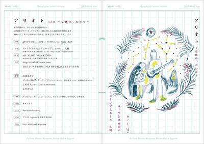 アリオト vol.11 〜夏休み、おわり〜