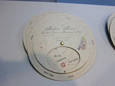 アリオト 星座早見盤型プログラム
