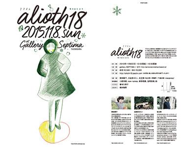 アリオト vol.18 ~冬のはじまり~