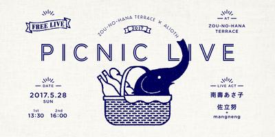 象の鼻テラス × アリオト ピクニックライブ2017